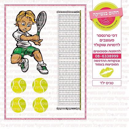 טניס ילד