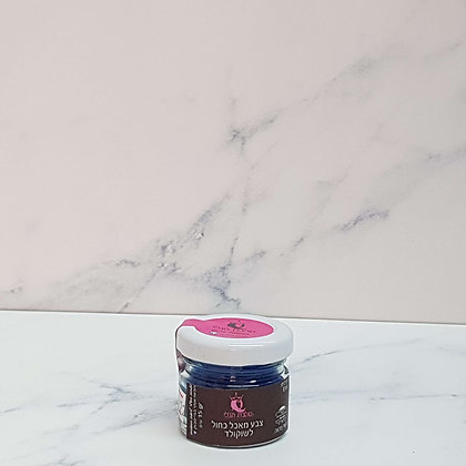 אבקת צבע מאכל איכותית לשוקולד בצבע כחול