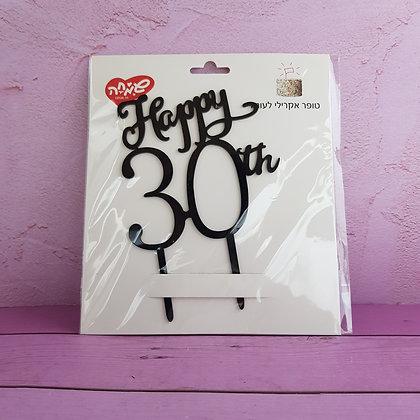 טופר יומולדת 30