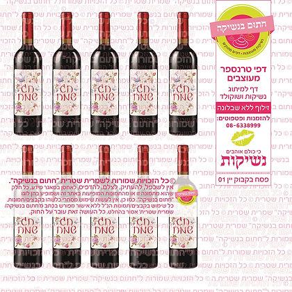 פסח בקבוק יין 01