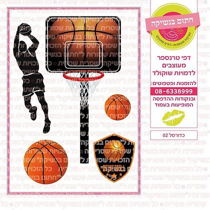 כדורסל 02