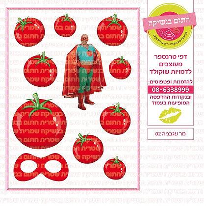 מר עגבניה 02