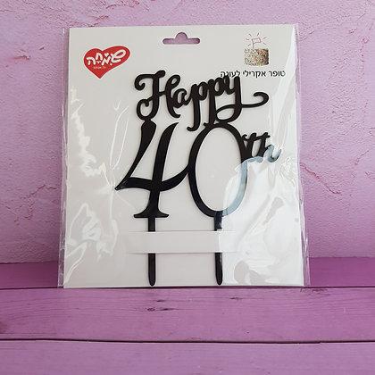 טופר יומולדת 40