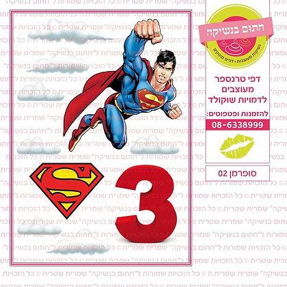 סופרמן 02