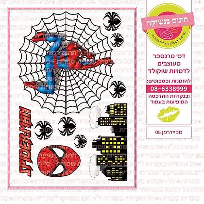 ספיידרמן 05