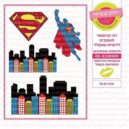 סופרמן 05