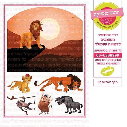 מלך האריות 02