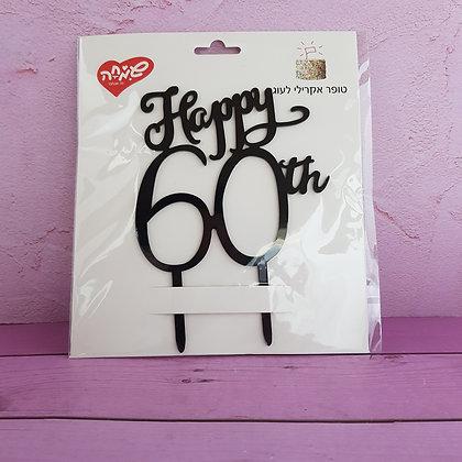 טופר יומולדת 60