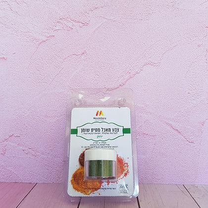 אבקת צבע מאכל מסיס שומן ירוק