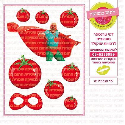 מר עגבניה 01