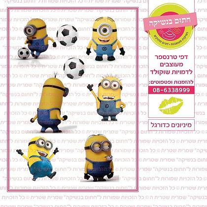 מיניונים כדורגל
