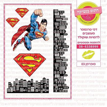סופרמן 03