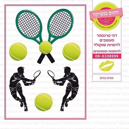 טניס בנים