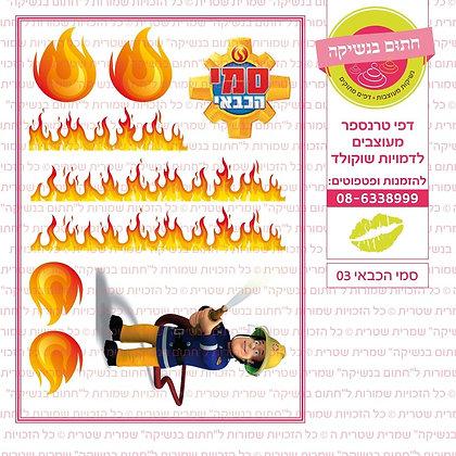 סמי הכבאי 03