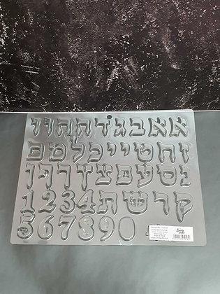 תבנית פלסטיק אותיות עברית 04
