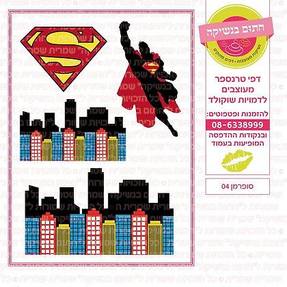 סופרמן 04