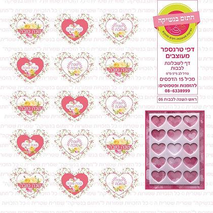 ראש השנה לבבות 06