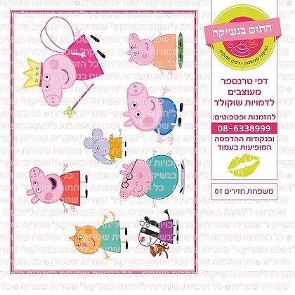 משפחת חזירים 01