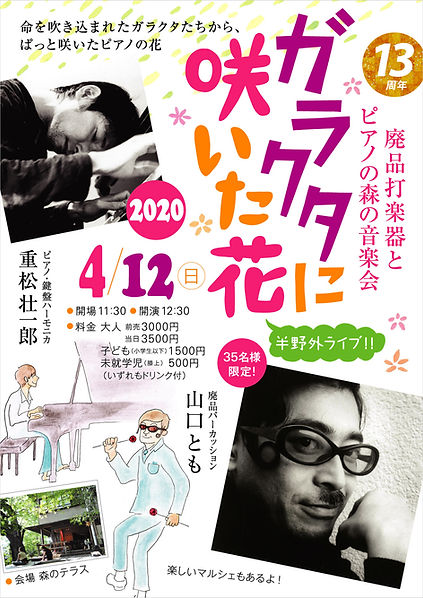 200412_garakuta_omote.jpg