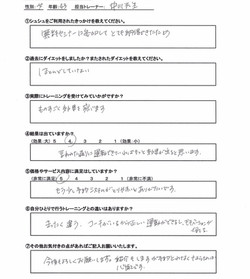 野瀬雄二様(仮名・44歳)