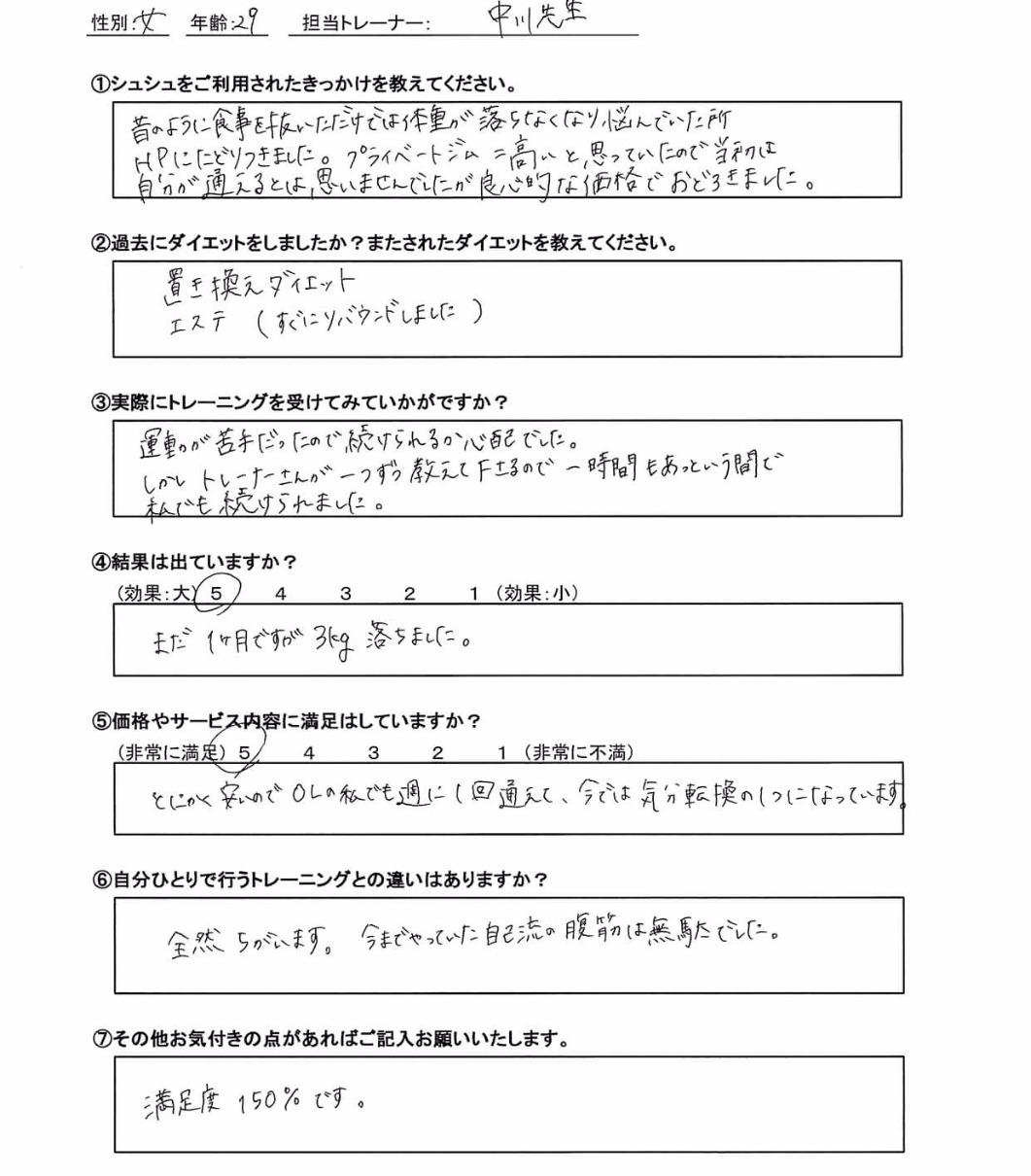 佐々木裕子様(仮名・29歳)