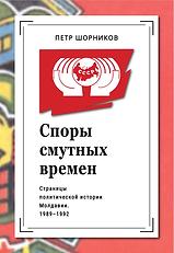 Споры смутных времен - обложка.png
