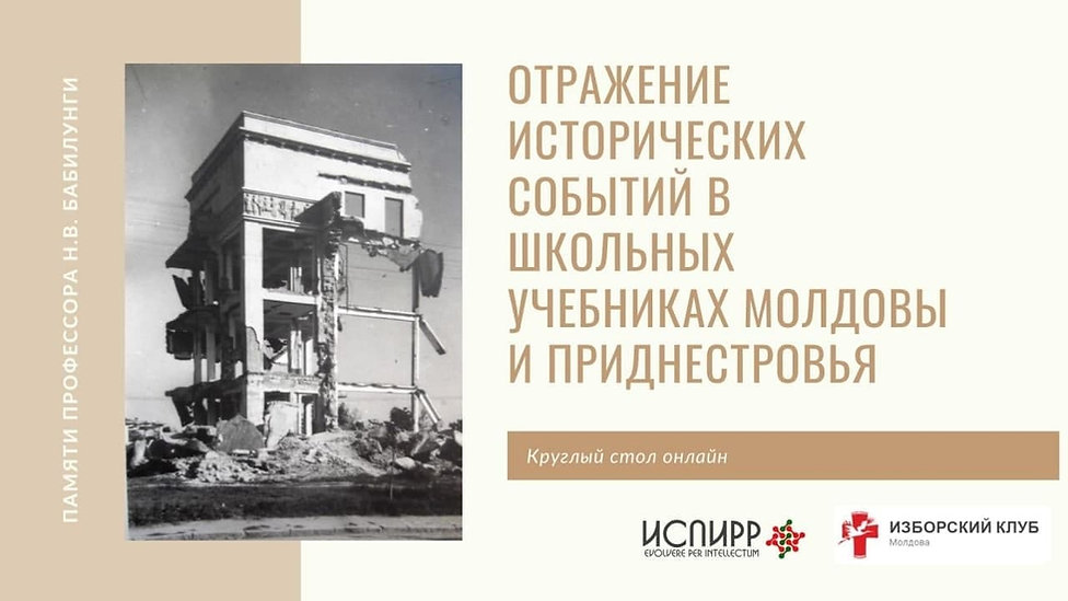 Памяти Бабилунги.jpg