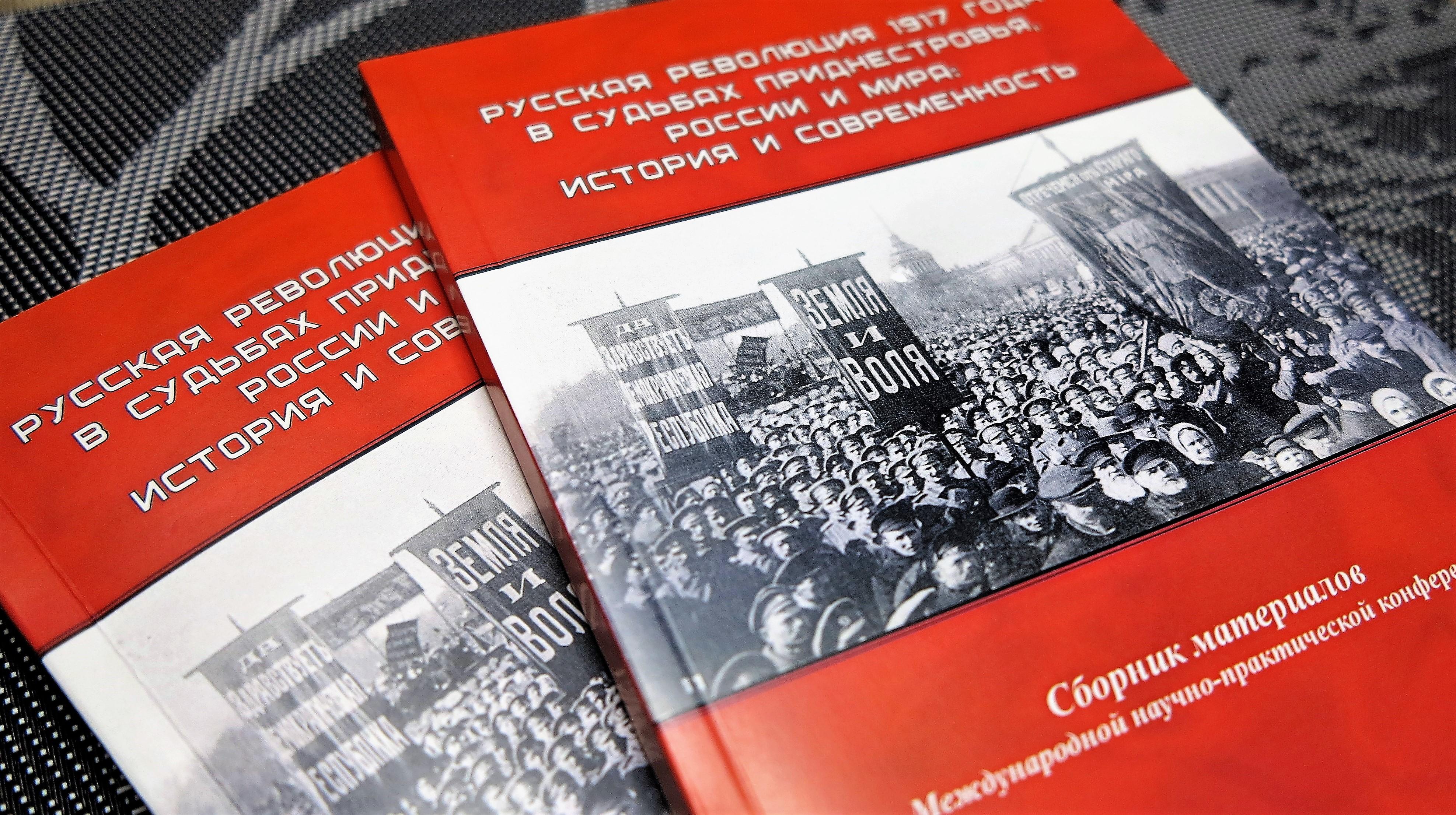 sbornik100revolution