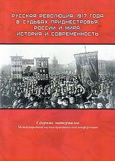Russian 1917.jpg