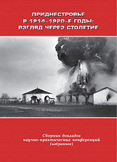Pridnestrovie1914-1920.jpg