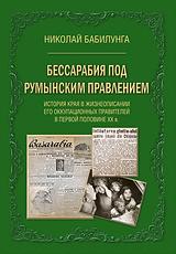 Bessarabia-rum.png