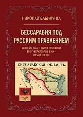 Bessarabia-rus.png