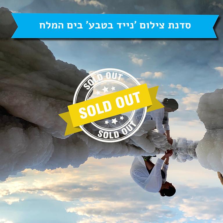 סדנת צילום בנייד בזריחה בסיור מושט ים המלח sold out