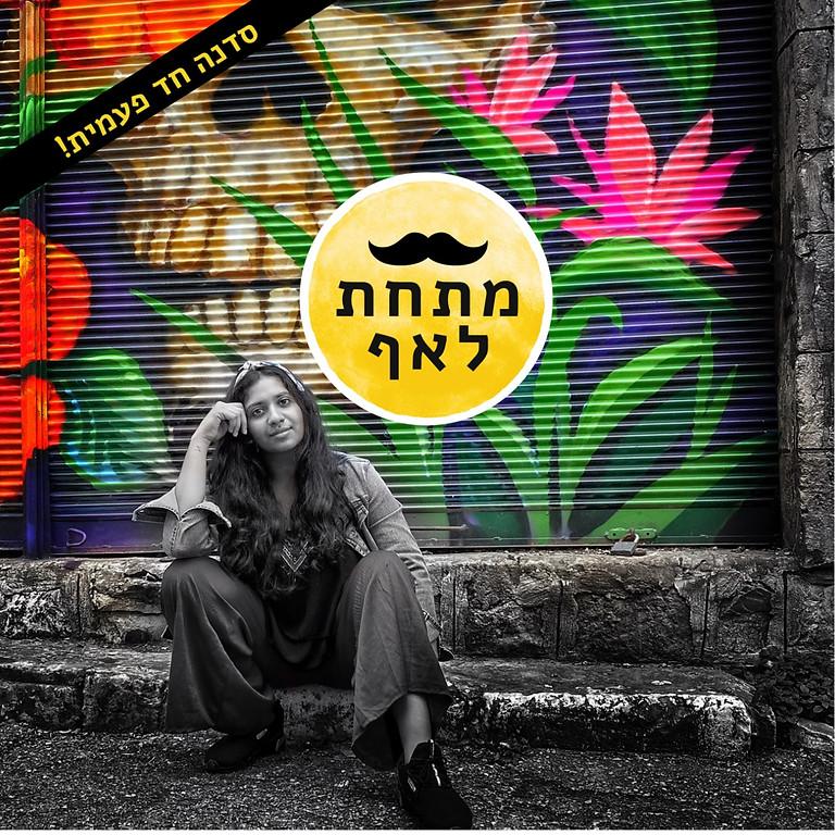 סדנת צילום בנייד ׳מתחת לאף׳ בחיפה