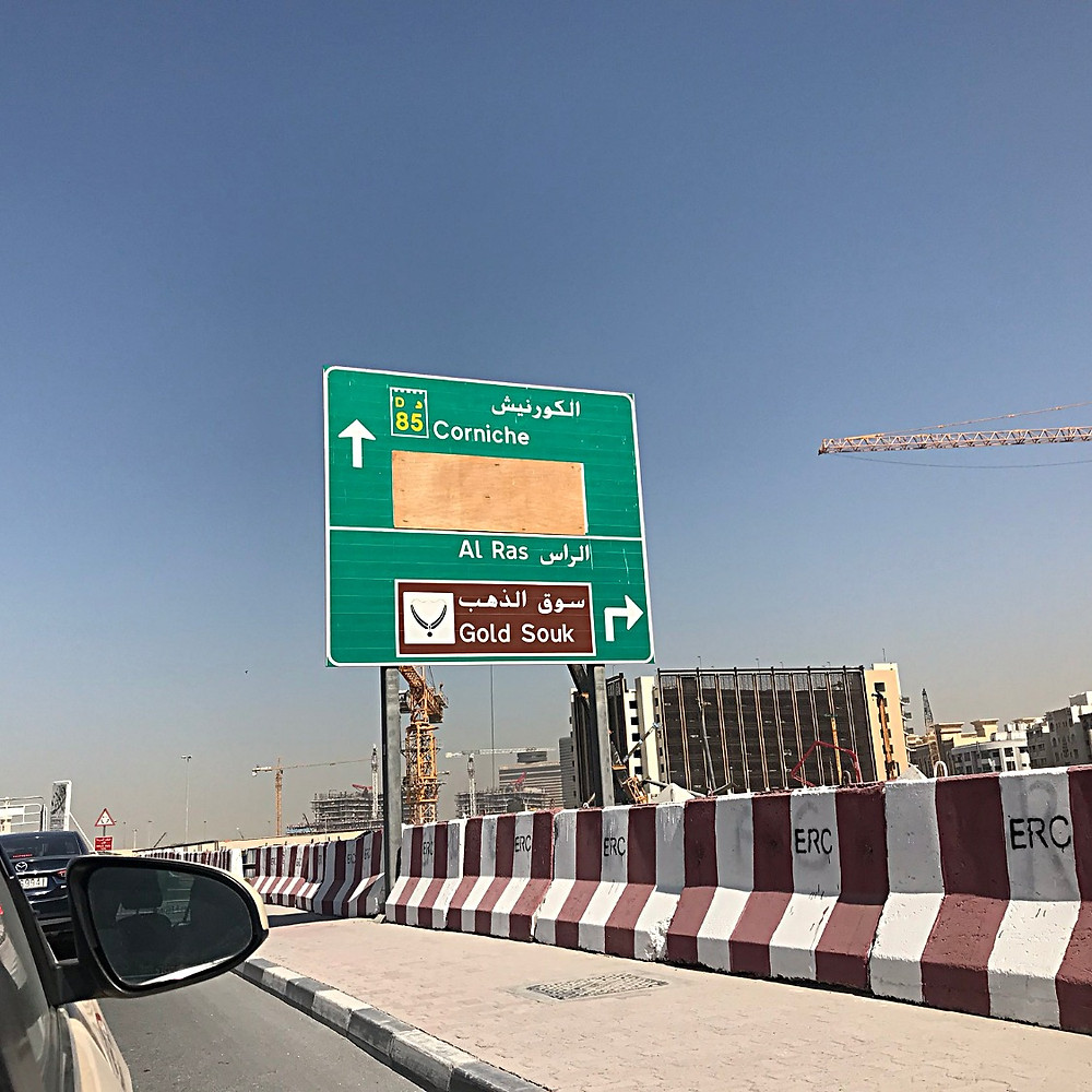 This way to the Gold Souk