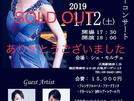 2019年1月12日(土)新春ディナーコンサート東京・広尾
