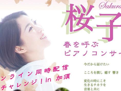 【ホールコンサート/同時中継配信】桜子・春を呼ぶピアノコンサート