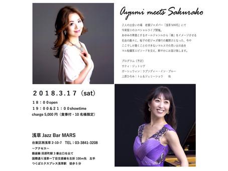 3/17(土)10名限定!Ayumi meets Sakurako 浅草MARS スペシャルライブ