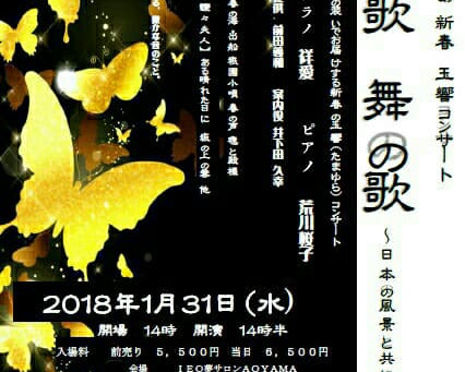1/31ソプラノ祥愛新春コンサート