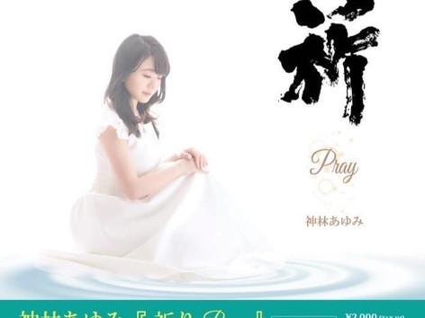 【リリース】神林あゆみ「祈り〜pray」