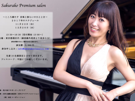 12/20(水)sakurako premium salon vol.3&4
