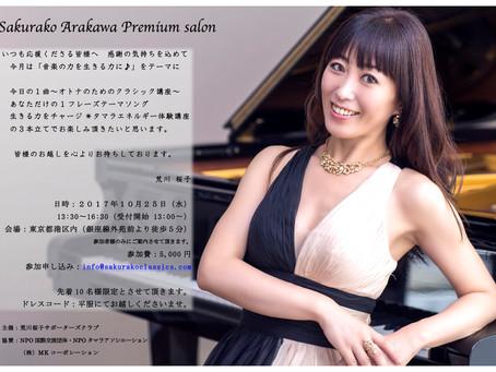 10/25(水)第2回SAKURAKO premium salon