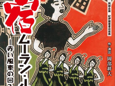 【舞台初出演】紀伊国屋ホールにて「新宿ムーラン・ルージュ」出演決定