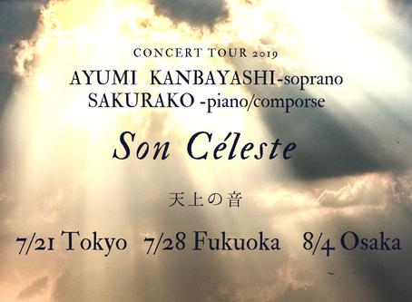【東京・福岡・大阪】神林あゆみ*桜子 3年ぶりコンサートツアー決定