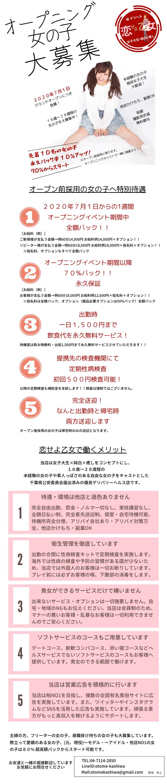 恋せよ乙女求人3.png