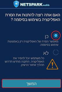 רימון סלולרי - אישור אבטחה