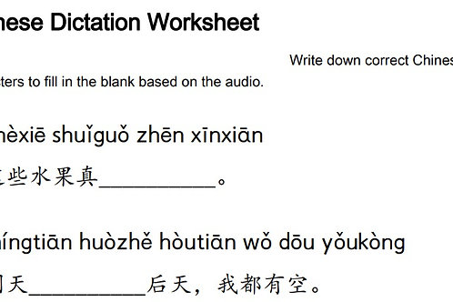 HSK 3 Chapter 3: Dictation 2