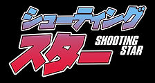 Shooting_Star_LOGO_2.jpg