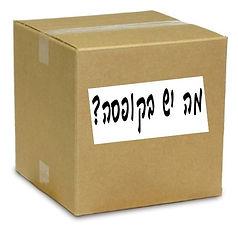 קופסת קרטון ועליה מדבקה שכתוב עליה מה בקופסא