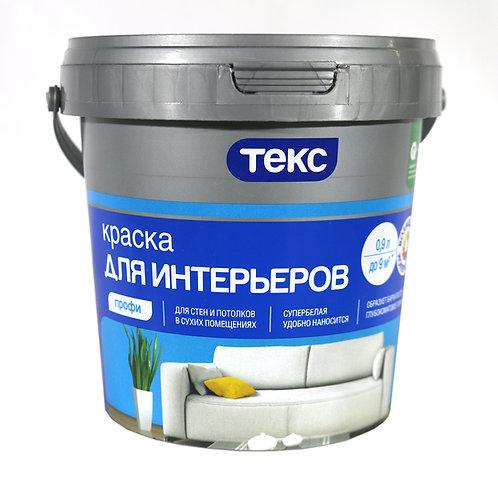 Краска Текс ВД профи интерьерная супербелая 0,9л.